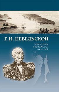 Г. И. Невельской. Документы и материалы (1813–1876)
