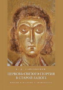 Церковь Святого Георгия в Старой Ладоге. Фрески. История. Архитектура