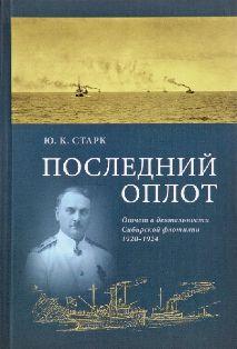 Последний оплот. Отчёт о деятельности Сибирской флотилии 1920-1924
