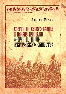 Смута на Северо-Западе в начале XVII века: очерки из жизни новгородского общества